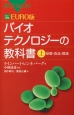 バイオテクノロジーの教科書(上) 基礎・食品・環境