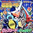 仮面ライダー鎧武ロックシードがいっぱい!!
