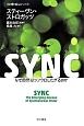 SYNC 〈数理を愉しむ〉シリーズ なぜ自然はシンクロしたがるのか