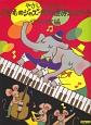やさしくたのしい こどものジャズ・ピアノ連弾コンサート 憧れのジャズ名曲を4手連弾でカッコよくアレンジ収載