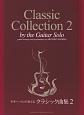 Classic Collection ギター・ソロで奏でるクラシック曲集 模範演奏CD付 クラシックの優れた作品を美しいギターの音色とアレン(2)