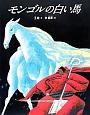 モンゴルの白い馬<新装版>