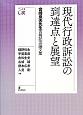 現代行政訴訟の到達点と展望 宮崎良夫先生古希記念論文集