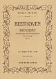 ベートーヴェン ピアノ協奏曲 第3番 ハ短調 Op.37