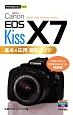 Canon EOS Kiss X7 基本&応用撮影ガイド いちばんやさしいEOS Kiss X7の解説書!