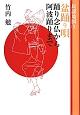 盆踊り唄 踊り念仏から阿波踊りまで 民謡地図9