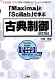 「Maxima」と「Scilab」で学ぶ古典制御<改訂版> 「ラプラス変換」「伝達関数」から「フィードバック制
