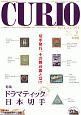 CURIO MAGAZINE 2014.3 特集:ドラマティック日本切手 大人の愉しみ。トレジャー・ハンティング総合情報誌(179)