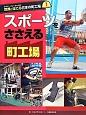 スポーツをささえる町工場 メイド・イン・ジャパン世界にほこる日本の町工場1