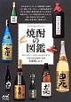 焼酎の図鑑 全国の厳選焼酎と泡盛310本を紹介!