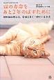 猫の寿命をあと2年のばすために 獣医師が教える、愛猫と長く一緒にいる方法