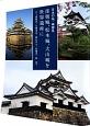 彦根城、松本城、犬山城を世界遺産に 日本の城・再発見