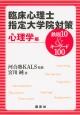 臨床心理士指定大学院対策 鉄則10&キーワード100 心理学編