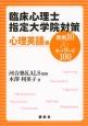 臨床心理士指定大学院対策 鉄則10&キーワード100 心理英語編