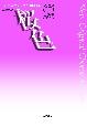 桜色 全曲収録CD付き楽譜 解説付き 新・中学生のクラス合唱曲集