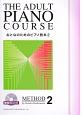 おとなのためのピアノ教本 練習用CD付 (2)