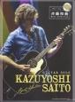斉藤和義 Best Selection 模範演奏CD付