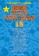 超定番アニソンベスト☆ヒッツ18 大人気&定番アニソン18曲掲載!