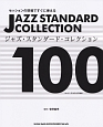セッションの現場ですぐに使える ジャズ・スタンダード・コレクション100