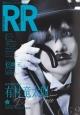 ROCK AND READ 有村竜太朗 Plastic Tree 読むロックマガジン(52)