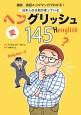 日本人の9割が使っている ヘン-変-グリッシュ145 爆笑 英語4コママンガでわかる!