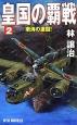 皇国の覇戦 南海の激闘! (2)