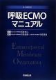 呼吸ECMOマニュアル 体外膜型肺