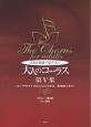 大きな楽譜で見やすい 大人のコーラス エーデルワイスからひこうき雲、花は咲くまで やさしい二部合唱/ピアノ伴奏(5)