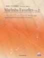マリンバ フェイバリッツ~演奏CD付名曲集~ マリンバパートナーシリーズ (2)