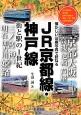 JR京都線・神戸線 街と駅の1世紀 懐かしい沿線写真で訪ねる