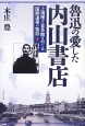 魯迅の愛した内山書店 上海雁ヶ音茶館をめぐる国際連帯の物語