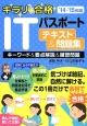 キラリ☆合格 ITパスポート テキスト&問題集 2014-2015 キーワード&要点解説&練習問題