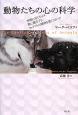 動物たちの心の科学 仲間に尽くすイヌ、喪に服すゾウ、フェアプレイ精神を