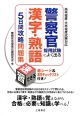 警察官採用試験によく出る漢字・熟語 5日間攻略問題集 高卒程度・大卒程度試験対応
