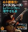 4小節単位でジャズ・フレーズのレパートリーが増やせる本 CD付 ギター・マガジン