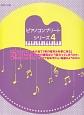 """ピアノコンプリートシリーズ~AKB48シングル""""鈴懸の木の道で…""""まで~ 初級~中級(4)"""