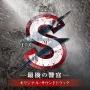 S(エス)-最後の警官-