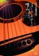 大人の楽器生活 フォーク・ギターの嗜み BEST PRICE 1900