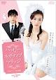 映画 ハッピーネガティブマリッジ Part1完全版 DVD-BOX