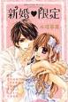 新婚限定~女子高生だけど、結婚します~ Sho-Comi Girl's Collection