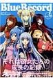 蒼き鋼のアルペジオ-アルス・ノヴァ-Blue Record