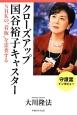 """クローズアップ国谷裕子キャスター NHKの""""看板""""を霊査する"""