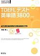 TOEFLテスト英単語3800<4訂版> CD3枚付