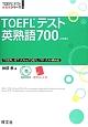 TOEFLテスト英熟語700<4訂版> CD2枚付