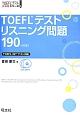 TOEFLテストリスニング問題190<4訂版> CD3枚付