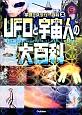 UFOと宇宙人の大百科 学研ミステリー百科2