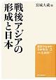 戦後アジアの形成と日本 歴史のなかの日本政治5