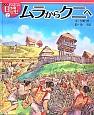 ムラからクニへ おはなし日本の歴史<絵本版>2