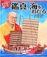 鑑真、海をわたる おはなし日本の歴史<絵本版>6