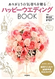 ありがとうの気持ちを贈るハッピーウエディングBOOK 切り取って使える新郎のための結婚準備BOOK付き